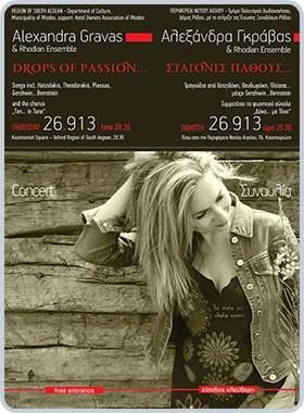 «Σταγόνες πάθους...» με τη διεθνούς φήμης Ελληνίδα μεσόφωνο (mezzo soprano) Αλεξάνδρα Γκράβας