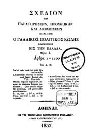 Σχέδιον … δια να γίνη ο Γαλλικός Πολιτικός Κώδηξ εφαρμοστέος στην Ελλάδα (Κόμης Alerino Palma)