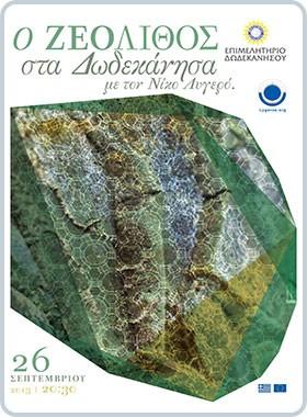 Διάλεξη του Νίκου Λυγερού με θέμα: «Ο Ζεόλιθος στα Δωδεκάνησα»