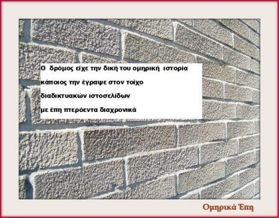 τοίχος γκρι Ο.Ε Ε
