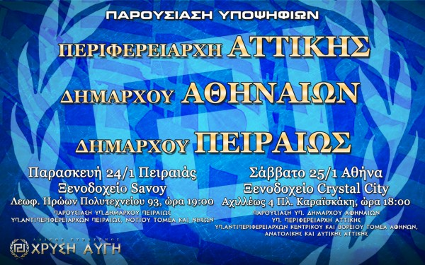EKLOGES_ATHINA_PEIRAIAS_STIKY4