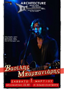 αφισα RockArchtecure 1 Martiou 3.1